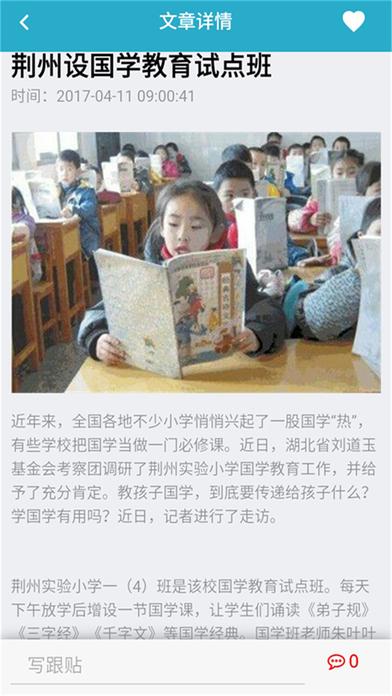 荆州教育培训 screenshot 4