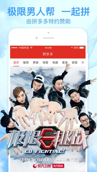 拼多多-中国新歌声&极限挑战