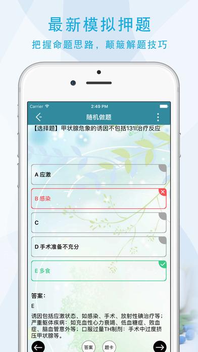 中级主管护师考试题库 2018最新版 screenshot 4