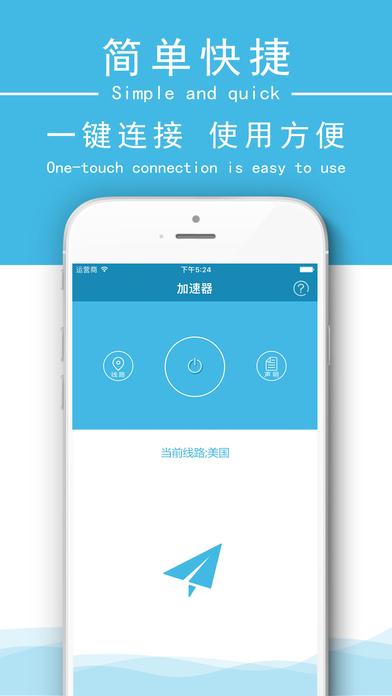 91手游加速器-网际直通车 screenshot 1