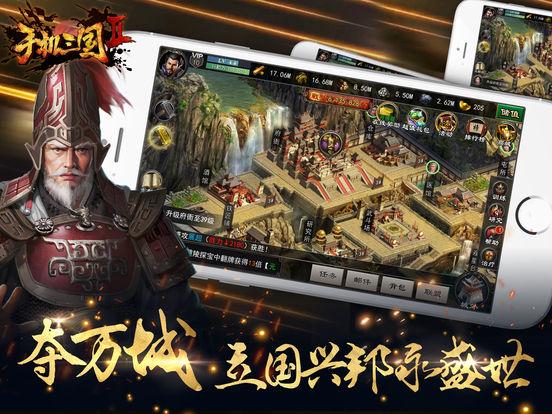 手机三国2 screenshot 7