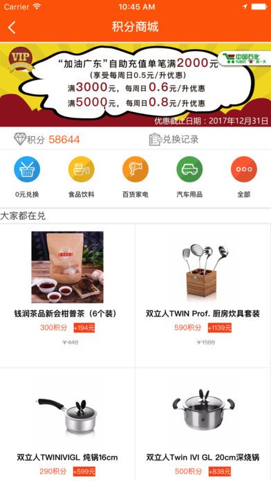 加油广东iPhone版截图4