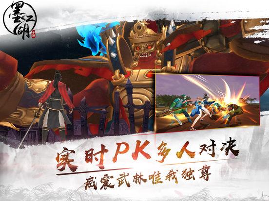墨江湖 - 3D极致动作武侠游戏
