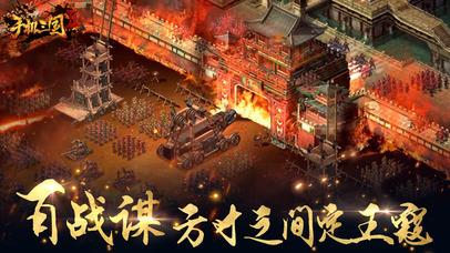 手机三国2 screenshot 4
