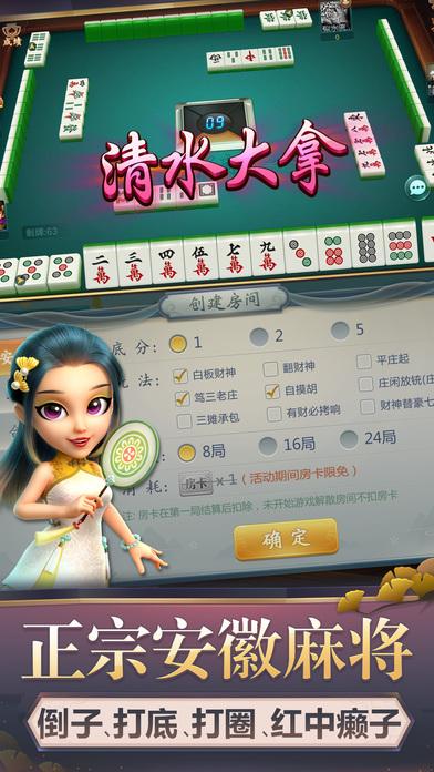 波克安徽麻将-亲友聚会一起玩 screenshot 1