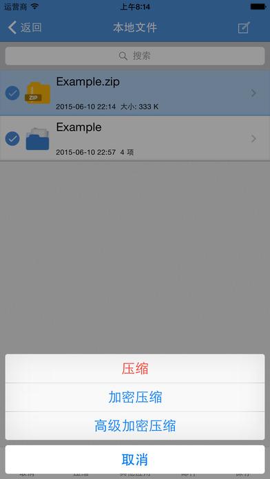 【ZIP文件管理】iZip专业版