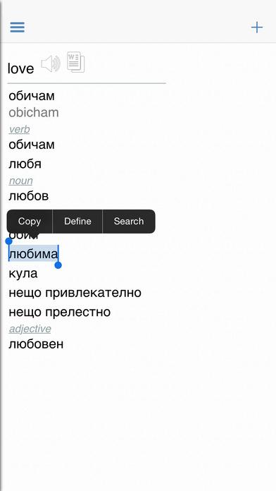 Bulgarian Dictionary iPhone Screenshot 3