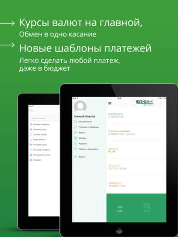 ВУЗ-банк Мобильный банк Скриншоты7