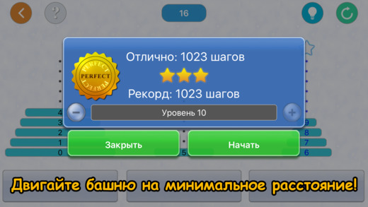 Tower Tower : двигай башню Screenshot