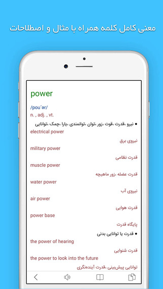 Persianary : Multilingual Persian Dictionary Screenshots