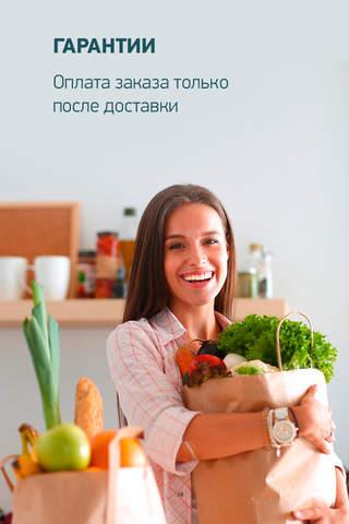 Срочная доставка продуктов москва