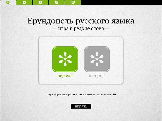 Ерундопель – Игра в редкие слова Screenshots