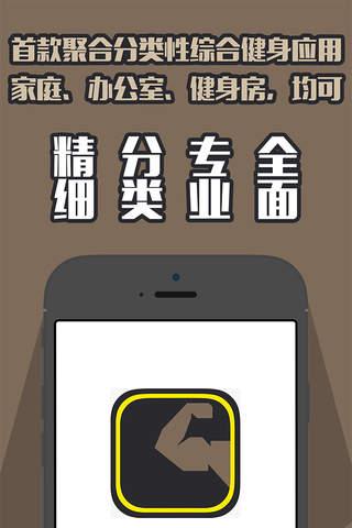 综合健身(无器械+器械) screenshot 1