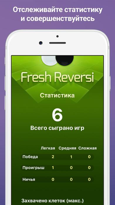Fresh Reversi – реверси игра для iPad и iPhone, скачать Screenshot