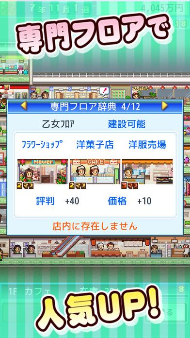 開店デパート日記 screenshot 2