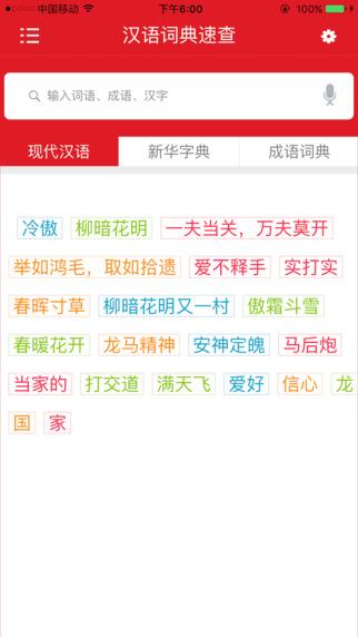 ,每个汉字都带拼音、部首、笔划、详细解释、五笔、繁体、英文翻译