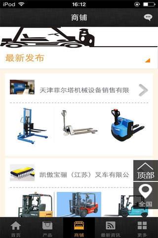 中国叉车机械销售手机平台 screenshot 2