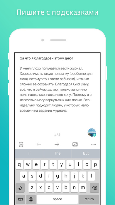 Grid Diary - Простой способ журнала Screenshot