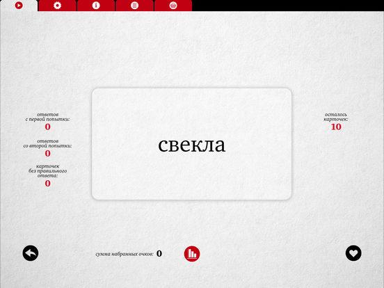 Ударник – Игра в слова Screenshots