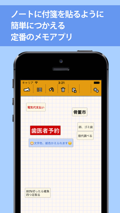 TouchMemoFree iPhone Screenshot 1