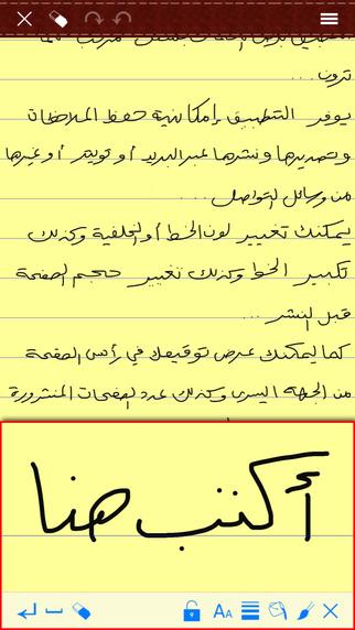 بقلمي Screenshots