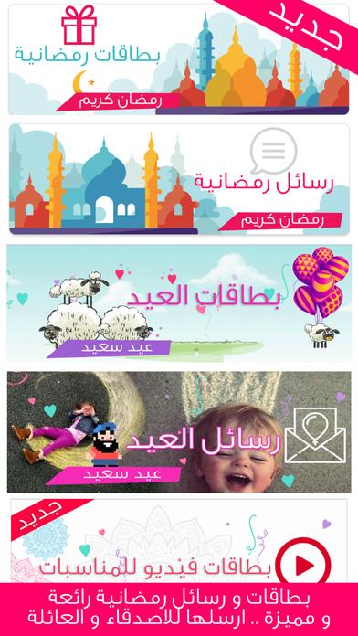 جوال بانوراما الجزيرة اجمل بطاقات و رسائل و تهاني و مسجات عيد الفطر و هدية تهنئة العيد screenshot 2