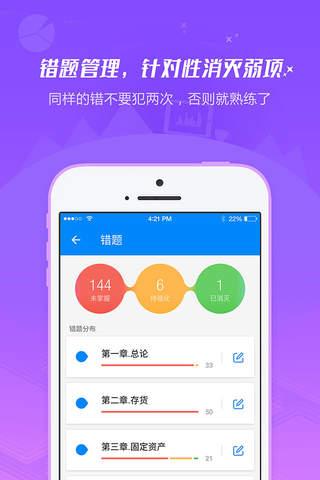 中级会计职称考试-101贝考最新2017实战题库 screenshot 4