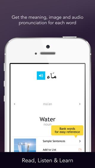 Learn Egyptian Arabic Vocabulary - WordPower iPhone Screenshot 2