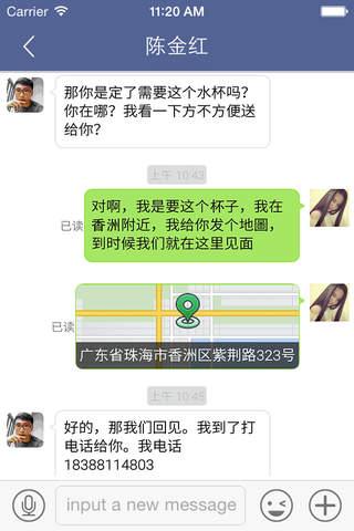 Yao-大学同学实名邀请制社交创业平台 screenshot 3