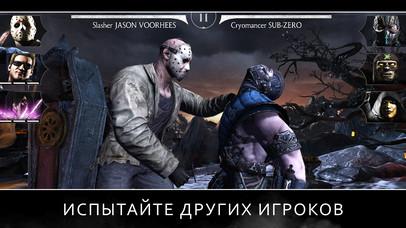 Screenshot 2 MORTAL KOMBAT X