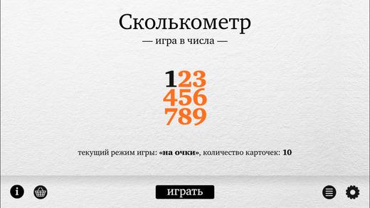 Сколькометр – Игра в числа Screenshots