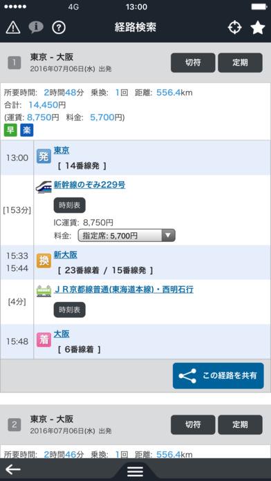 デジタル JR時刻表 Lite Apps free for iPhone/iPad screenshot
