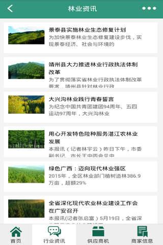 重庆林业服务网 screen
