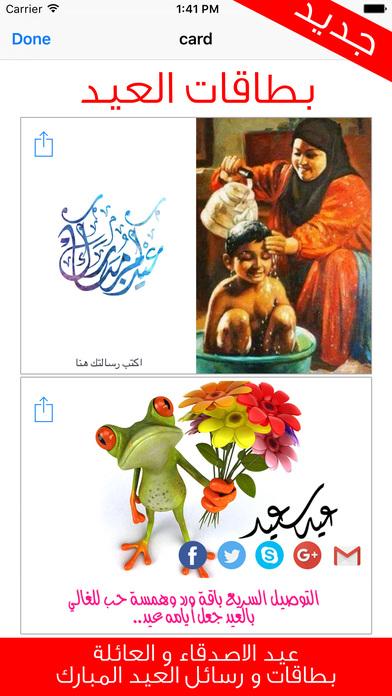 جوال بانوراما الجزيرة اجمل بطاقات و رسائل و تهاني و مسجات عيد الفطر و هدية تهنئة العيد screenshot 5