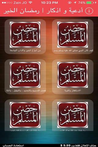 أدعية و اذكار | رمضان الخير screen