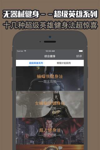 综合健身(无器械+器械) screenshot 2