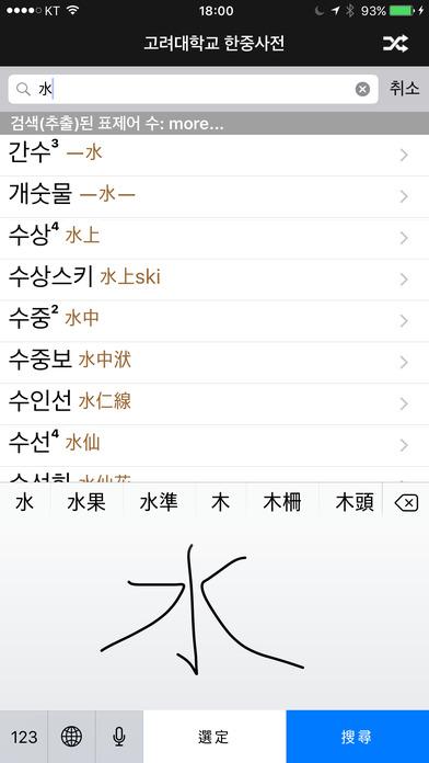 고려대 한중사전 - Korean Chinese Dictionary screenshot 4