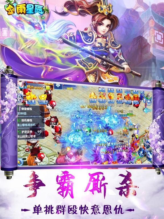 剑雨星辰:玄幻修仙RPG手游大作见证掌中传奇 - 截图 1