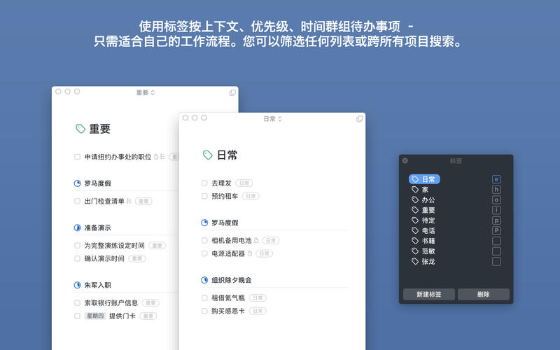 Things 3 for Mac 3.6 激活版 - Mac上强大的GTD效率工具