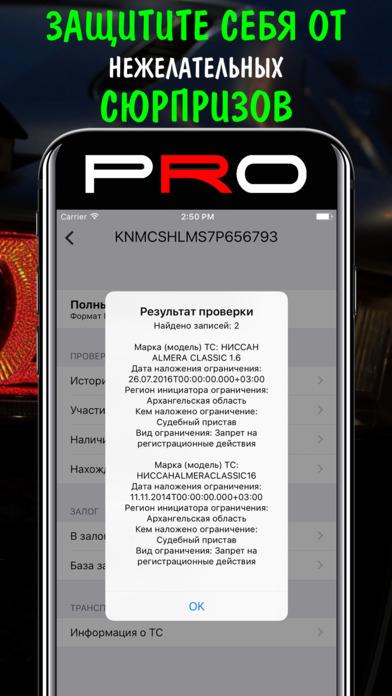 Проверка Авто по ВИН коду VIN PRO Скриншоты6