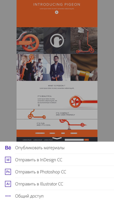 Adobe Comp CC Screenshot