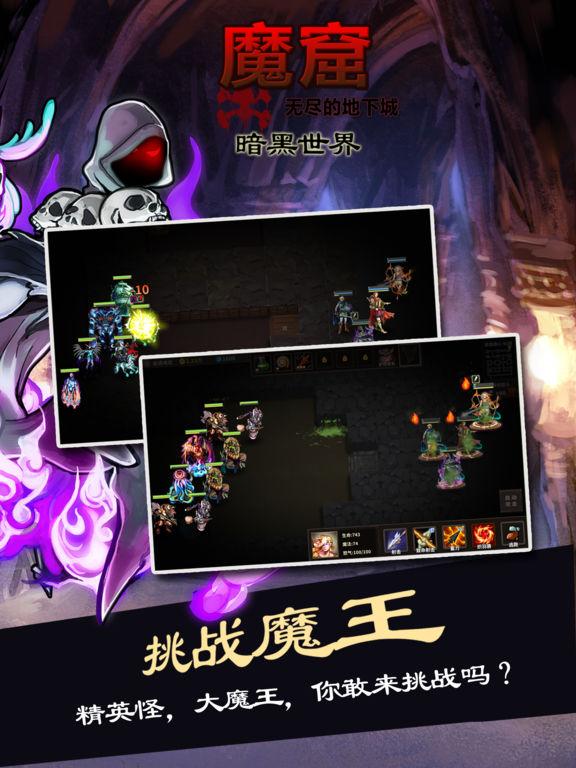 魔窟-无尽的地下城: 暗黑世界