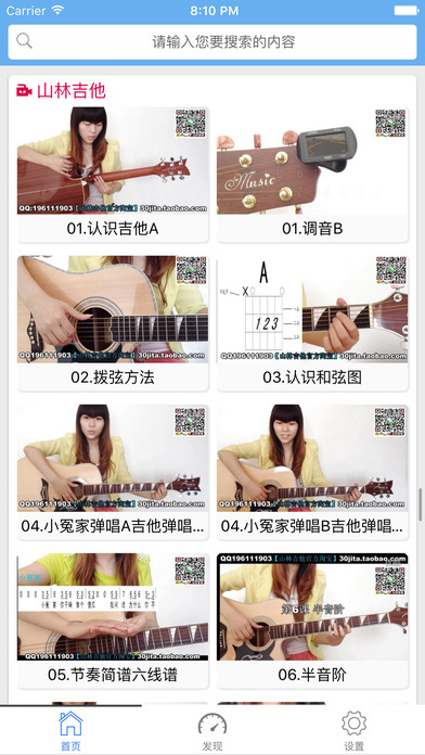 吉他教学-吉他调音器吉他谱 screenshot 1