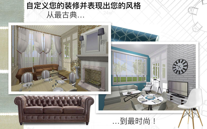 Home Design 3D for Mac 4.0.4 破解版 – 3D室内布局设计工具-麦氪派(WaitsUn.com | 爱情守望者)