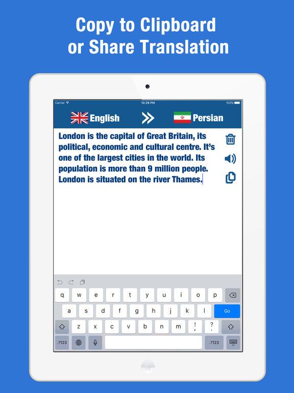 Переводчик на персидский язык. Иранский словарь. Скриншоты9
