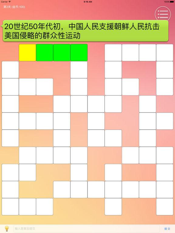 中文填字游戏: 三千关卡之博大精深
