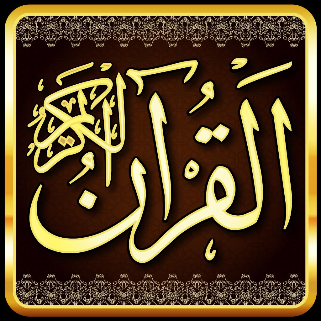 Quran Karim My Quran Karim ...