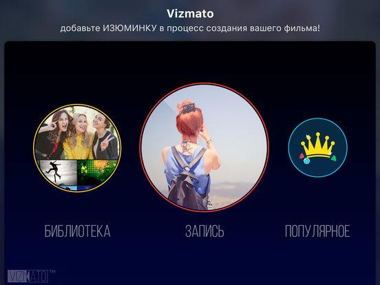 Vizmato - Video Editor and Movie Maker On-The-Go! Screenshot