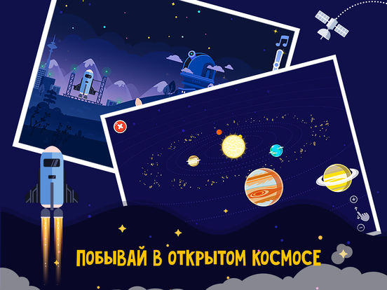 Star Walk™ Kids - Астрономия для детей Screenshot