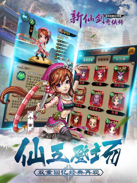 新仙剑奇侠传3D官方正版